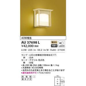 AU37698L 和風玄関灯  LED(電球色) コイズミ照明 (KA) 照明器具|akariyasan
