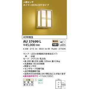 AU37699L 人感センサ付和風玄関灯 LED(電球色) ...