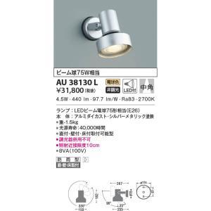 AU38130L アウトドアスポットライト  LED(電球色) コイズミ照明 (KA) 照明器具|akariyasan
