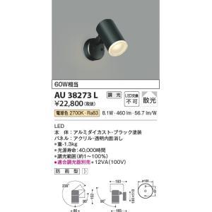 AU38273L アウトドアスポットライト  LED(電球色) コイズミ照明 (KA) 照明器具|akariyasan