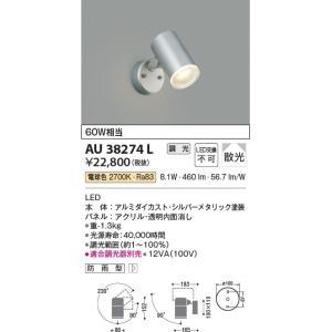AU38274L アウトドアスポットライト  LED(電球色) コイズミ照明 (KA) 照明器具|akariyasan