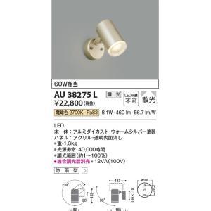AU38275L アウトドアスポットライト  LED(電球色) コイズミ照明 (KA) 照明器具|akariyasan