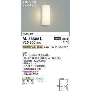 AU38388L 人感センサ付勝手口灯  LED(電球色) コイズミ照明 (KA) 照明器具|akariyasan