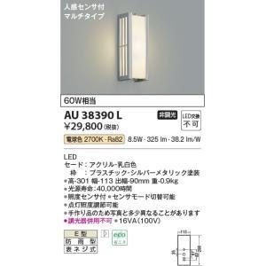 AU38390L 人感センサ付防雨型ブラケット  LED(電...