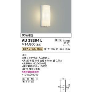AU38394L 勝手口灯  LED(電球色) コイズミ照明 (KA) 照明器具|akariyasan
