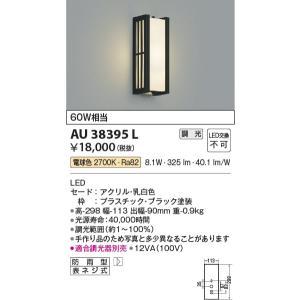 AU38395L 防雨型ブラケット  LED(電球色) コイズミ(KP) 照明器具|akariyasan