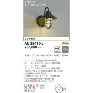 AU38410L 人感センサ付防雨型ブラケット  LED(電...