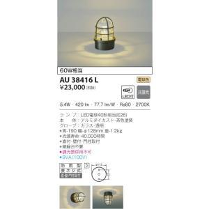 AU38416L 防雨型シーリング  LED(電球色) コイズミ照明 (KA) 照明器具|akariyasan