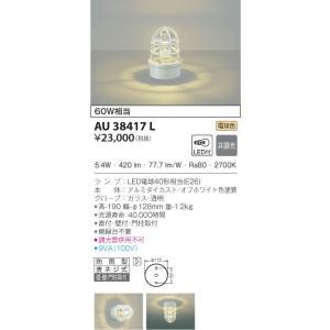 AU38417L 防雨型シーリング  LED(電球色) コイズミ照明 (KA) 照明器具|akariyasan