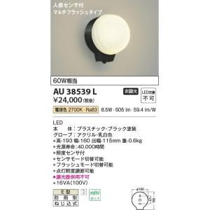 AU38539L 人感センサ付勝手口灯  LED(電球色) コイズミ照明 (KA) 照明器具|akariyasan