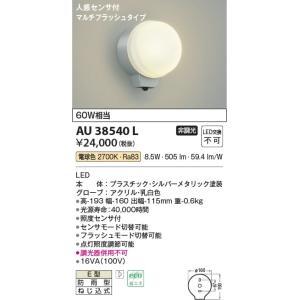 AU38540L 人感センサ付勝手口灯  LED(電球色) コイズミ照明 (KA) 照明器具|akariyasan
