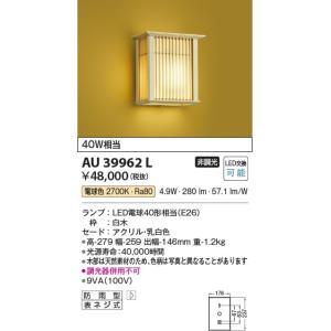 AU39962L 和風玄関灯  LED(電球色) コイズミ照明 (KA) 照明器具|akariyasan