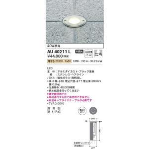 AU40211L バリードライト  LED(電球色) コイズミ照明 (KA) 照明器具 akariyasan