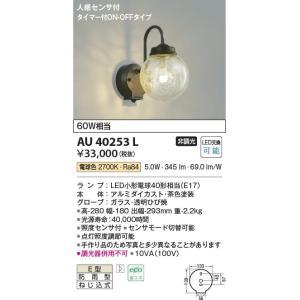 AU40253L 人感センサ付ポーチ灯  LED(電球色) コイズミ(SX) 照明器具|akariyasan
