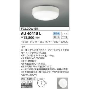 AU40418L 防雨防湿型シーリング  LED(昼白色) コイズミ照明 (KA) 照明器具|akariyasan