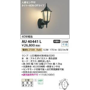 AU40441L 人感センサ付防雨型ブラケット LED(電球...