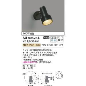 AU40626L アウトドアスポットライト  LED(電球色) コイズミ(SX) 照明器具|akariyasan