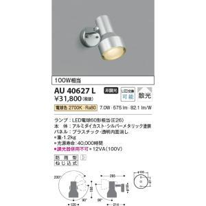 AU40627L アウトドアスポットライト  LED(電球色) コイズミ(SX) 照明器具|akariyasan