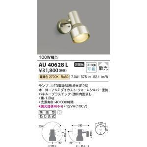 AU40628L アウトドアスポットライト  LED(電球色) コイズミ(SX) 照明器具|akariyasan