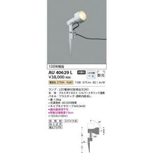 AU40629L アウトドアスパイクスポット  LED(電球色) コイズミ照明 (KA) 照明器具|akariyasan