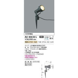 AU40630L アウトドアスパイクスポット  LED(電球色) コイズミ照明 (KA) 照明器具|akariyasan