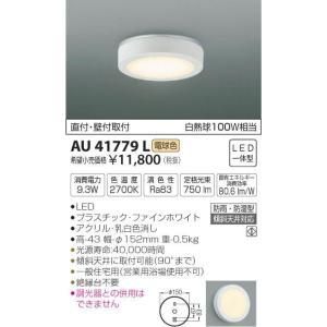 AU41779L 防雨防湿型シーリング  LED(電球色) コイズミ(SX) 照明器具|akariyasan