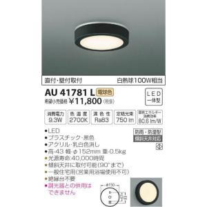 AU41781L 防雨防湿型シーリング  LED(電球色) コイズミ(KP) 照明器具|akariyasan