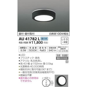 AU41782L 防雨防湿型シーリング  LED(昼白色) コイズミ(KP) 照明器具|akariyasan