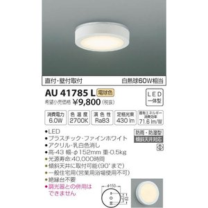 AU41785L 防雨防湿型シーリング  LED(電球色) コイズミ(SX) 照明器具|akariyasan