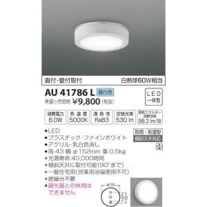 AU41786L 防雨防湿型シーリング LED(昼白色) コ...