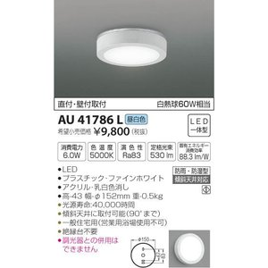 AU41786L 防雨防湿型シーリング  LED(昼白色) コイズミ(SX) 照明器具|akariyasan