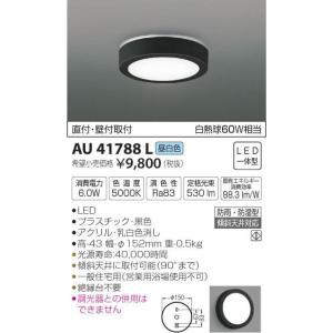AU41788L 防雨防湿型シーリング  LED(昼白色) コイズミ(KP) 照明器具|akariyasan