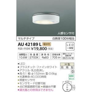 AU42189L 人感センサ付防雨型シーリング LED(電球...