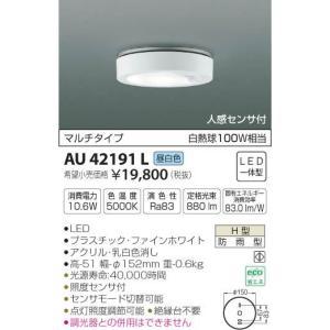 AU42191L 人感センサ付薄型軒下シーリング  LED(昼白色) コイズミ(SX) 照明器具|akariyasan