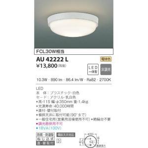 AU42222L 浴室灯・軒下シーリング  (FCL30Wクラス) LED(電球色) コイズミ(SX) 照明器具|akariyasan