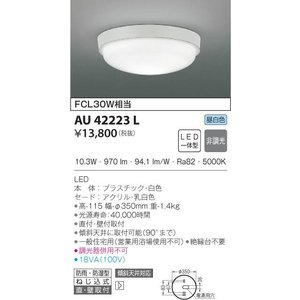 AU42223L 浴室灯・軒下シーリング  (FCL30Wクラス) LED(昼白色) コイズミ(SX) 照明器具 akariyasan