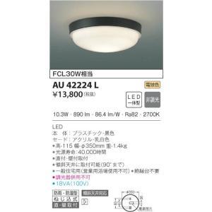 AU42224L 浴室灯・軒下シーリング  (FCL30Wクラス) LED(電球色) コイズミ(SX) 照明器具|akariyasan