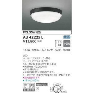 AU42225L 浴室灯・軒下シーリング  (FCL30Wクラス) LED(昼白色) コイズミ(SX) 照明器具 akariyasan