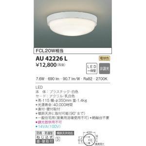 AU42226L 浴室灯・軒下シーリング  (FCL20Wクラス) LED(電球色) コイズミ(SX) 照明器具|akariyasan