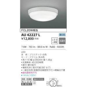 AU42227L 浴室灯・軒下シーリング  (FCL20Wクラス) LED(昼白色) コイズミ(SX) 照明器具 akariyasan