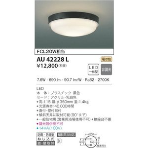 AU42228L 浴室灯・軒下シーリング  (FCL20Wクラス) LED(電球色) コイズミ(SX) 照明器具|akariyasan