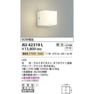 AU42319L 勝手口灯  LED(電球色) コイズミ照明 (KA) 照明器具|akariyasan