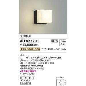 AU42320L 勝手口灯  LED(電球色) コイズミ照明 (KA) 照明器具|akariyasan