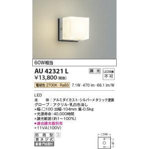 AU42321L 勝手口灯  LED(電球色) コイズミ照明 (KA) 照明器具|akariyasan