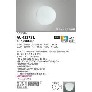 AU42378L 光色切替浴室灯  LED(電球色+昼光色) コイズミ照明 (KA) 照明器具|akariyasan