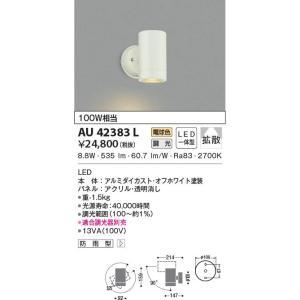 AU42383L アウトドアスポットライト  LED(電球色) コイズミ照明 (KA) 照明器具|akariyasan