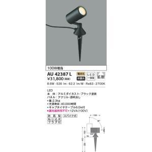 AU42387L アウトドアスパイクスポット  LED(電球色) コイズミ照明 (KA) 照明器具|akariyasan