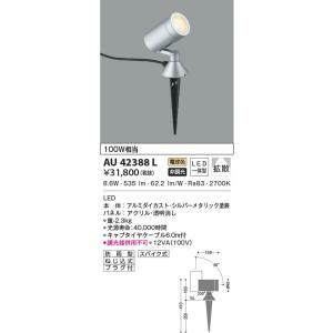 AU42388L アウトドアスパイクスポット  LED(電球色) コイズミ照明 (KA) 照明器具|akariyasan