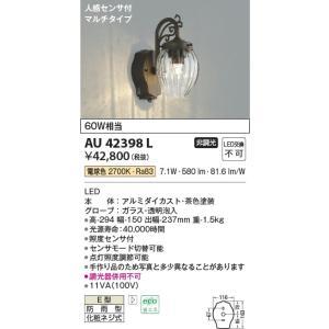 AU42398L 人感センサ付防雨型ブラケット LED(電球...