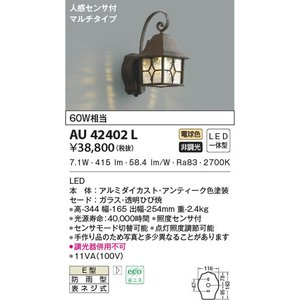 AU42402L 人感センサ付防雨型ブラケット  LED(電...